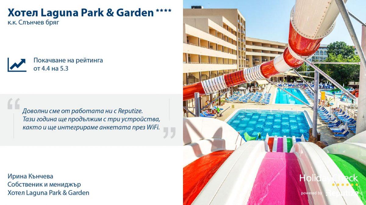 Хотел Лагуна Парк**** (Сл. бряг) събира отзиви от гостите на място и подобрява рейтинга си в Trivago